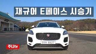 재규어e페이스 시승기, Jaguar E-Pace SUV 2019 review, test drive