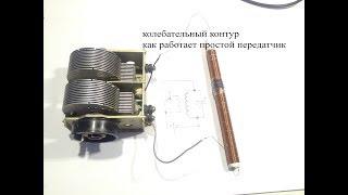 Как работает колебательный контур и как работает простой передатчик на одном транзисторе