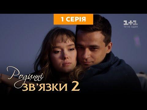 Родинні зв'язки. 2 сезон 1 серія