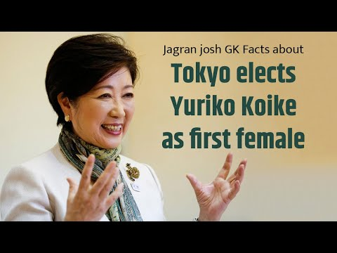 Current Affairs English : Tokyo elects Yuriko Koike as first female governor