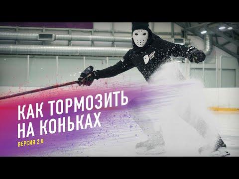 Уроки торможения на коньках видео