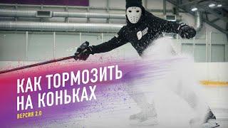 Как тормозить на коньках Все способы торможения на льду.