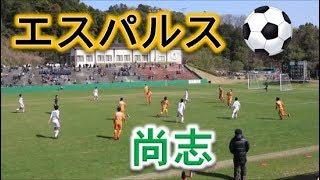 清水エスパルスユースVS尚志(福島)!!サニックス杯国際ユースサッカー2019!!決勝後半Part1!!