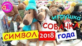 Символ 2018 года Игрушка СОБАЧКА Обзор игрушек Видео для детей