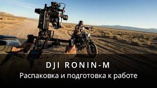 Розпакування та підготовка до роботи електронного стедикама Ronin-M