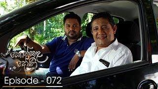Konkala Dhoni | Episode 72 - (2018-02-02) | ITN Thumbnail