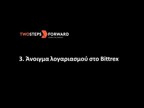 3.-Άνοιγμα-λογαριασμού-στο-bittrex
