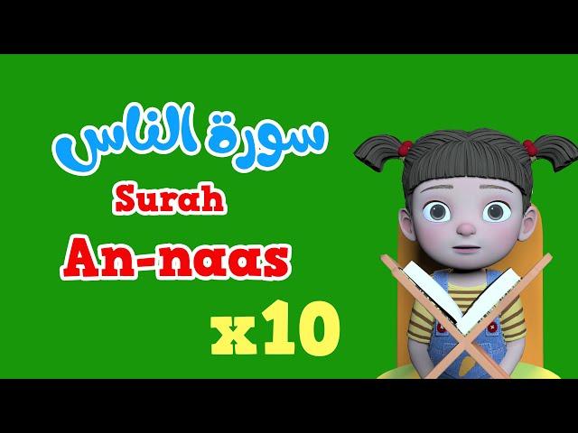 Repeat An-naas x 10 | Learning Quran for kids | سورة الناس مكررة