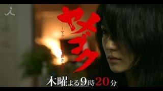 『ヤメゴク~ヤクザやめて頂きます~』大島優子/TBS 第7話 あらすじ&CM ...