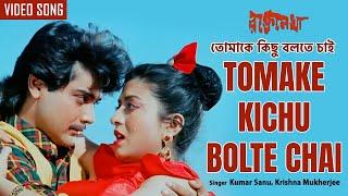 Tomake Kichu Bolte Chai | Kumar Sanu, Krishna Mukherjee | Prasenjit, Debashree Roy | Video Song