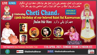 Jhulan Pale Waro - SSB 634th Musical Show on 11-Apr-2021 at 12 noon IST