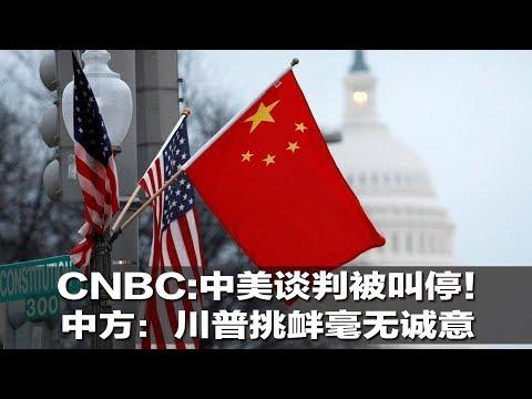 CNBC:中美谈判被叫停!中方:川普挑衅毫无诚意 | 新闻时时报(20190517)