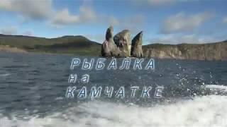 Любительская рыбалка на Камчатке