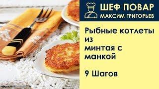Рыбные котлеты из минтая с манкой . Рецепт от шеф повара Максима Григорьева