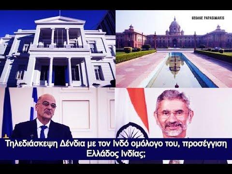 Τηλεδιάσκεψη Δένδια με τον Ινδό ομόλογο του, προσέγγιση Ελλάδος Ινδίας;
