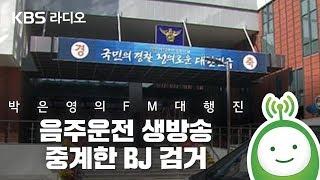 음주운전 생방송 중계한 BJ 검거_안윤상은 빅마우스 [박은영의 FM대행진]