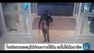 ผู้เชียวชาญชี้โจรชิงทอง มีทักษะการใช้อาวุธ แต่ไม่ใช่มืออาชีพ | ข่าวข้นคนข่าวเนชั่น | NationTV22