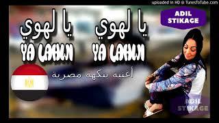 by cheb walid sghir Cheba Warda 2018 ✪ ya lahwi ✪ الشابة وردة تعود للغناء بأسلوب جديد