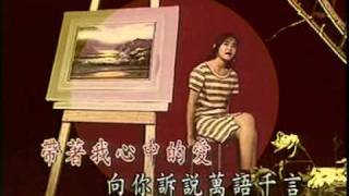 婷婷 Ting Ting - 我願是只小燕 Wo Yuan Shi Zhi Xiao Yan