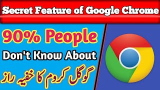 Google Chrome Browser Secret Feature You Must Know [Hindi]