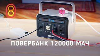 Самый мощный повербанк — 120000 мАч!