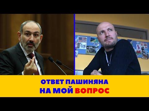 Ответ Пашиняна на мой вопрос / Арцах, Армения