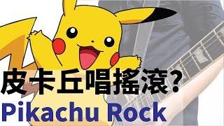 皮卡丘之歌 / Pikachu song Rock cover /ピカチュウのうた (Pokemon Go 精靈寶可夢)