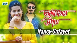 Valo Rakhar Upay – Nancy, Safayet Video Download