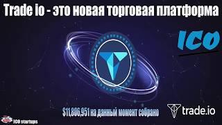 Trade io новая торговая Крипто Forex платформа! Обзор Trade io ICO проекта!