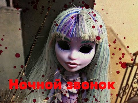 Stop-Motion Monster high | Horror Story | БЕГИ!