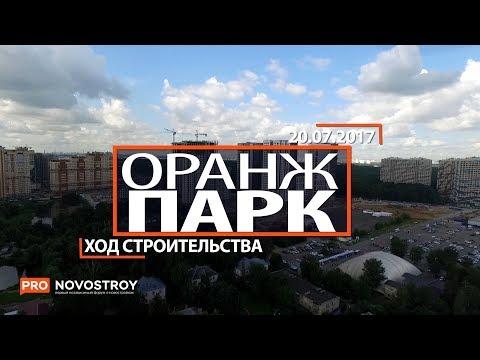 """ЖК """"Оранж парк"""" [Ход строительства от 20.07.2017]"""