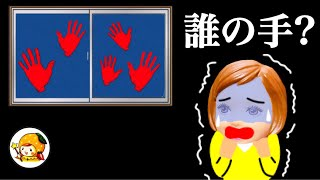 おうちの玄関や車に謎の赤い手形...。犯人を突き止めるため、夜見張りをするが女の子の声だけ聞こえて姿は見えない。ミキちゃんマキちゃんの家でもタンスに手形をつけ ...