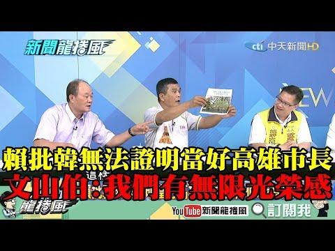 【精彩】賴批韓無法證明當好高雄市長 文山伯怒反駁:我們心裡有無限光榮感!