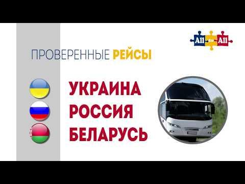 Автобус в Украину. Билет на автобус в Россию. Германия Украина , Россия автобусом