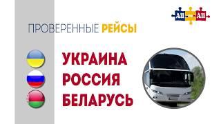 Автобус в Украину. Билет на автобус в Россию. Германия Украина , Россия автобусом(, 2017-12-25T22:23:40.000Z)
