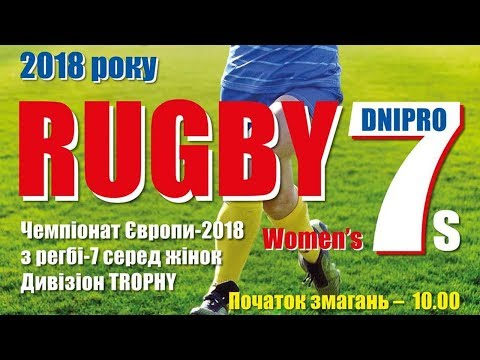 RUGBY EUROPE WOMEN'S SEVENS TROPHY 2018 | DAY 2