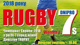 RUGBY EUROPE WOMEN'S SEVENS TROPHY 2018   DAY 2