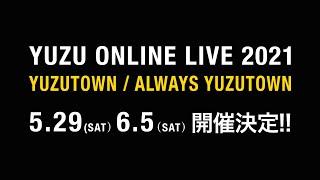 ゆず 「YUZU ONLINE LIVE 2021 YUZUTOWN / ALWAYS YUZUTOWN」Teaser Movie