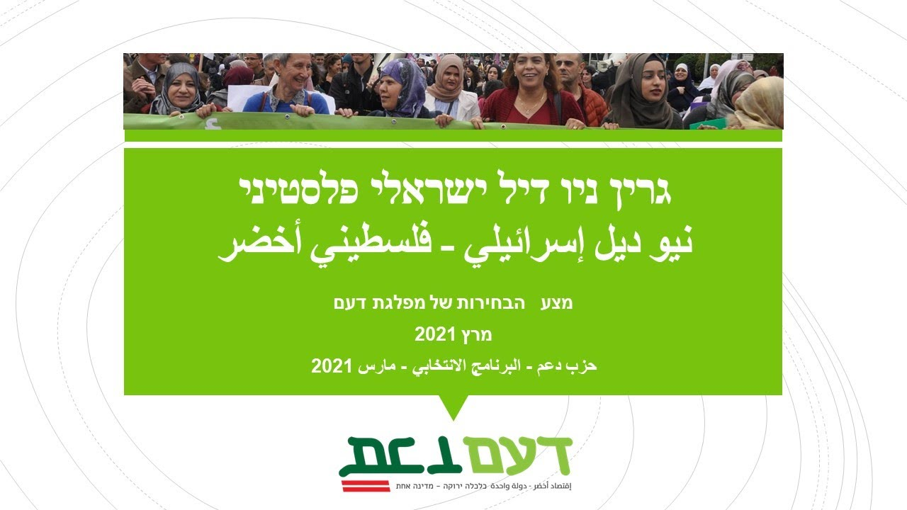 ??? ??? ?????? ??????? ???? | -نيو ديل- إسرائيلي  فلسطيني اخضر  - نشر قبل 20 ساعة