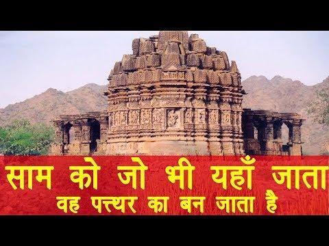 """श्राप के चलते 900 सालों से वीरान है """"राजस्थान का खजुराहो"""", साम को जो भी यहाँ जाता वह.."""