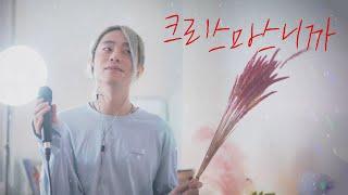크리스마스니까 - 박효신, 성시경, 이석훈, 서인국, VIXX(빅스) / cover by 손정수 (Son J…