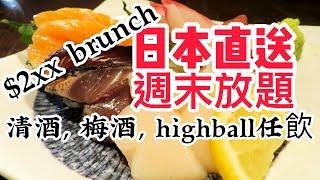 【香港美食】日式放題 3小時 Sunday Brunch 日本直送, 一夜干, 清酒, 梅酒, Highball 任飲任食 | 吃喝玩樂