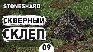 СКВЕРНЫЙ СКЛЕП! - #9 STONESHARD ПРОХОЖДЕНИЕ