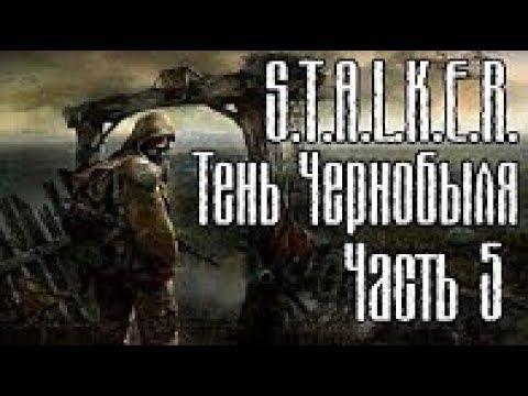 Прохождение игры S.T.A.L.K.E.R. Тень Чернобыля (Часть 5) [Лаборатория X-18]
