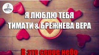 Тимати и Вера Брежнева - Я Люблю Тебя (Караоке)