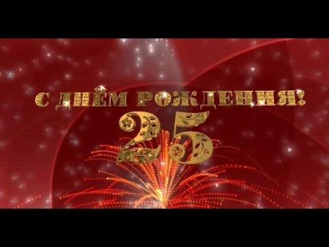 Сыну 25 видео поздравление фото 613