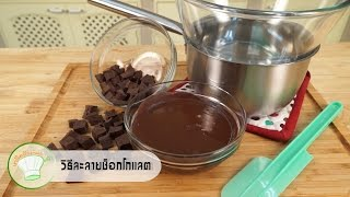 วิธีละลายช็อกโกแลต | เคล็ดลับก้นครัว