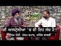 Pendu Australia Episode 102 | Mintu Brar | How to start Farming in Australia | Punjabi Travel Show