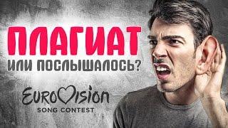 ЕВРОВИДЕНИЕ 2017.🎤 ПЛАГИАТ или ПОСЛЫШАЛОСЬ? 🎧 Евровидение удивляет!