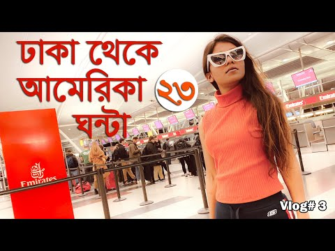 Dhaka to New York in 23 Hours   ঢাকা থেকে আমেরিকা ২৩ ঘন্টা   Amazing Experience with Fly Emirates